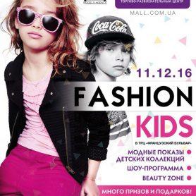 Fashion kids на Французском бульваре